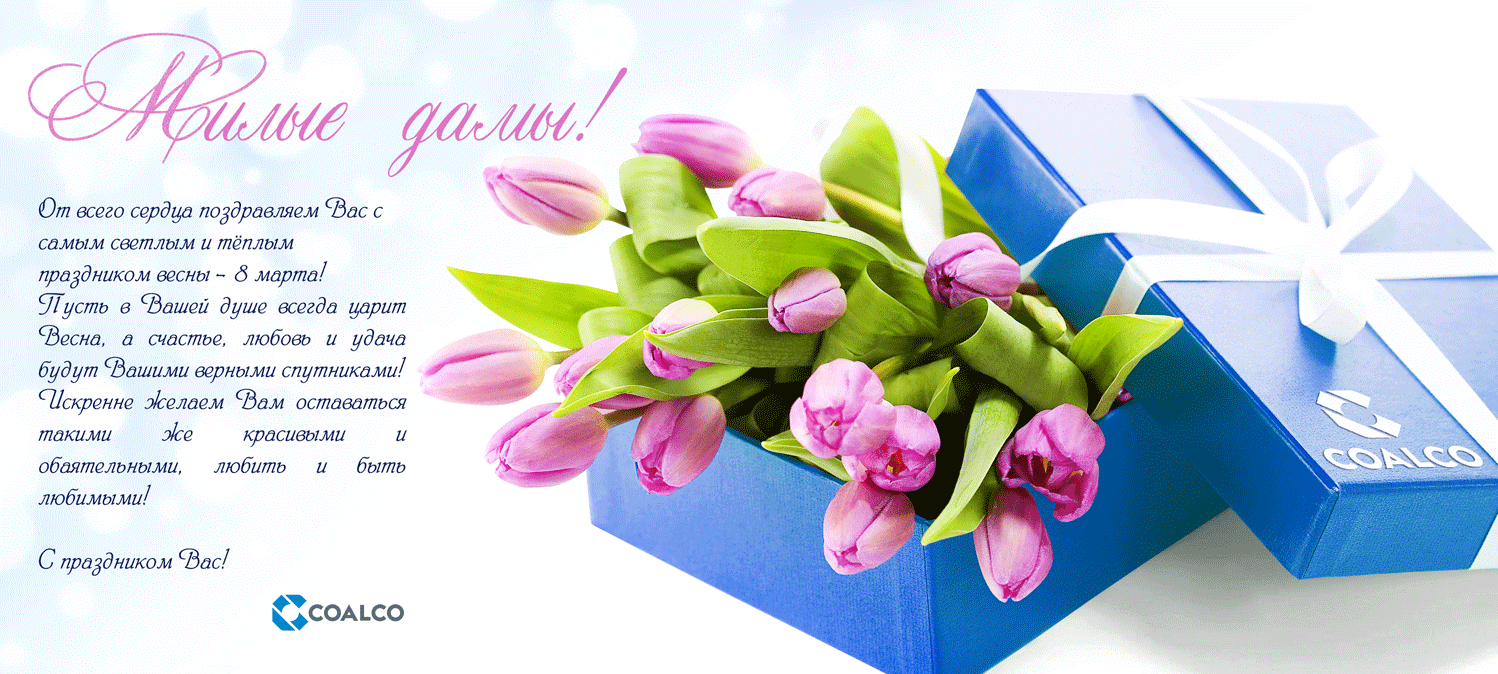Dear Ladies, Our Congratulations on the 8th of March!