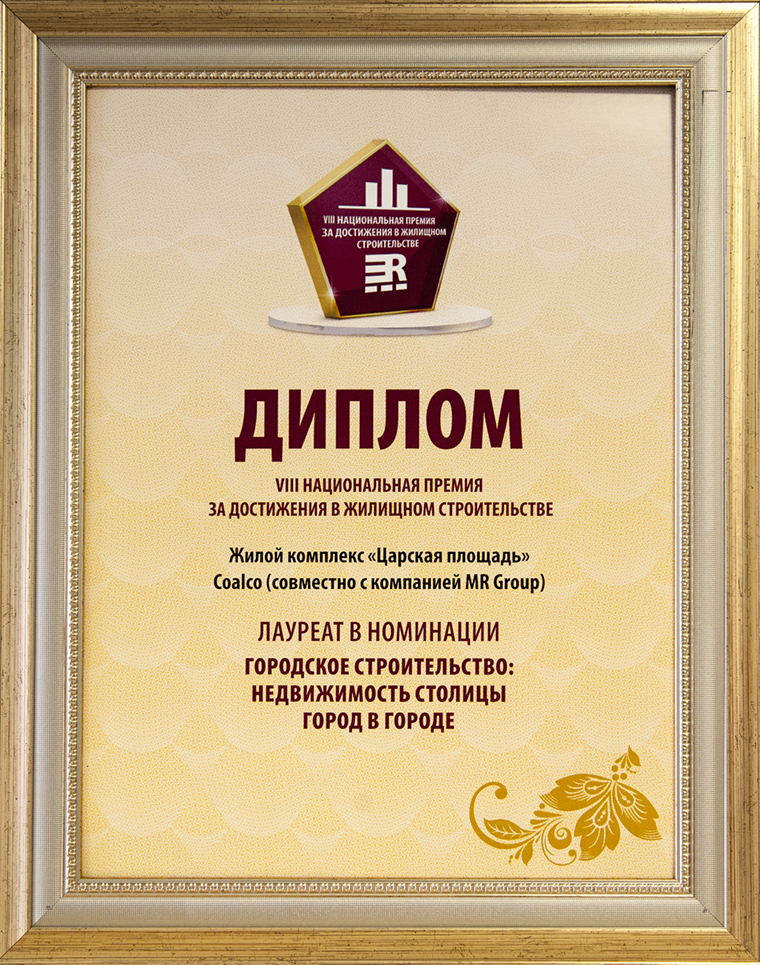 Tsarskaya Ploschad Residential Complex Has Won RREF Awards 2017 Diploma in City within City Category.